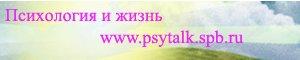 Психология и жизнь